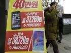 Un cartel publicitario muestra las imágenes de un iPhone 6 Plus de Apple (arriba) y un Galaxy NOTE 4 de Samsung Electronics fuera de una tienda de celulares en Seúl, Corea del Sur.